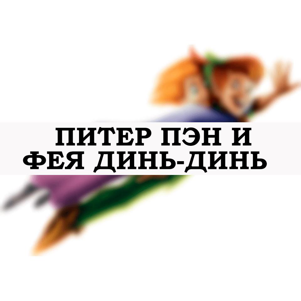 питер-пэн-и-фея-динь-размытие-1
