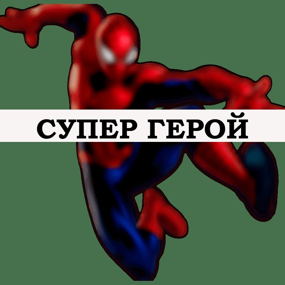супер-герой-размытие-1