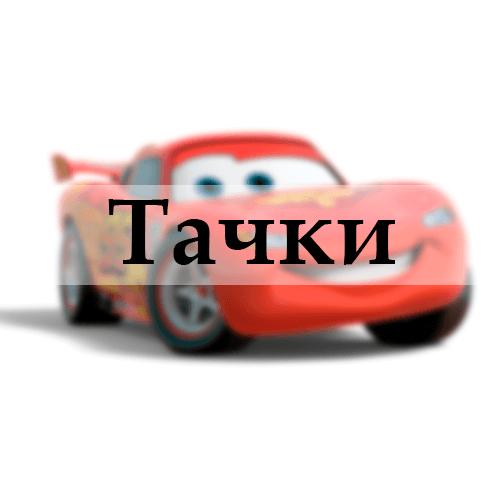 tachki-razm