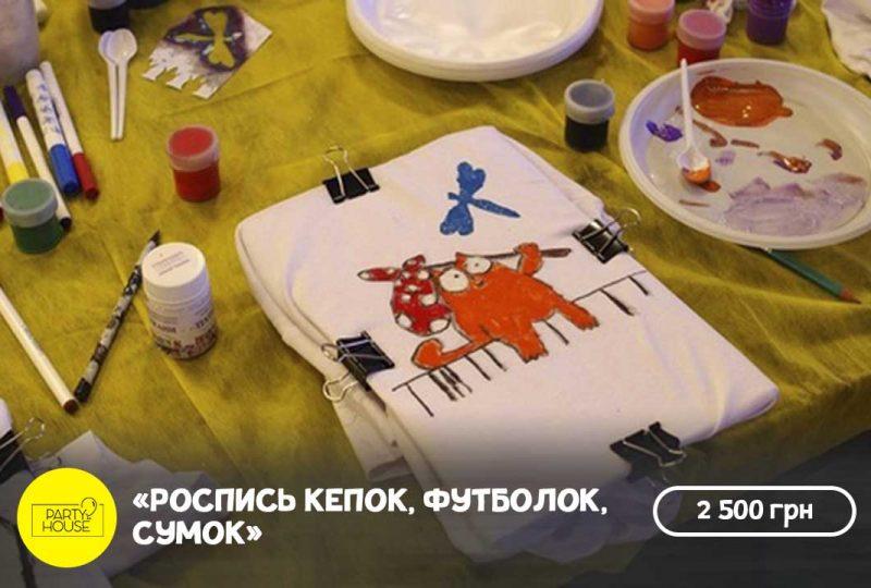 Роспись кепок, футболок, сумок от Party House